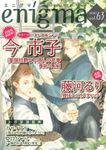 enigma vol.63 英国伯爵と下宿人の密事 黄昏の舞姫、ほか
