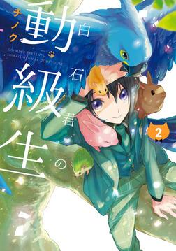 白石君の動級生 2巻-電子書籍