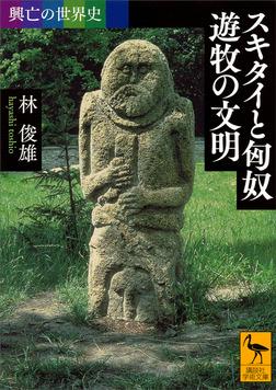 興亡の世界史 スキタイと匈奴 遊牧の文明-電子書籍