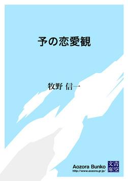 予の恋愛観-電子書籍