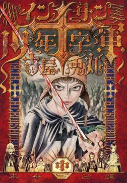 インノサン少年十字軍(中)-電子書籍