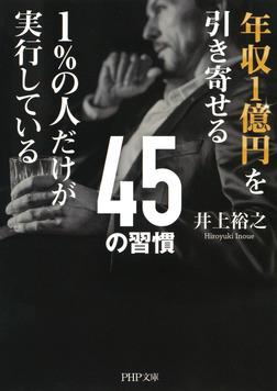 年収1億円を引き寄せる1%の人だけが実行している45の習慣-電子書籍