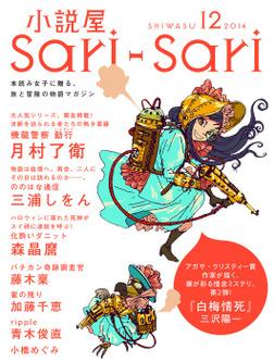 小説屋sari-sari 2014年12月号-電子書籍