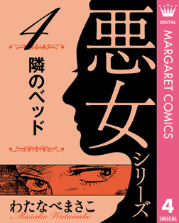 わたなべまさこ名作集 悪女シリーズ 4 隣のベッド-電子書籍