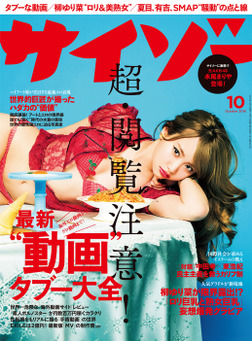 サイゾー2016年10月号-電子書籍