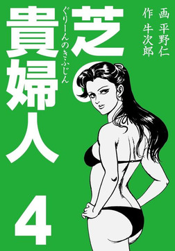 芝の貴婦人 4-電子書籍