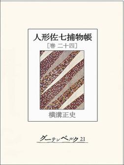 人形佐七捕物帳 巻二十四-電子書籍
