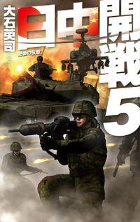 日中開戦5 - 肥後の反撃