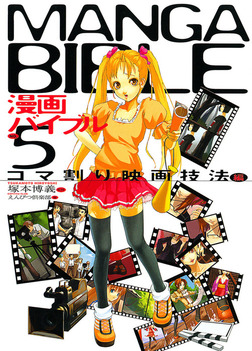 漫画バイブル(5)コマ割り映画技法編-電子書籍