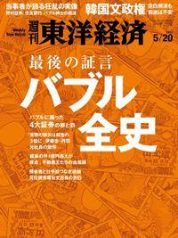 週刊東洋経済 2017年5月20日号