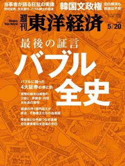 週刊東洋経済 2017年5月20日号-電子書籍