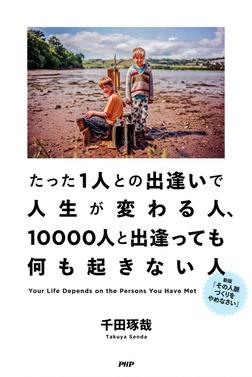 たった1人との出逢いで人生が変わる人、10000人と出逢っても何も起きない人-電子書籍