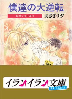 B+ LABEL 泉君シリーズ10 僕達の大逆転-電子書籍