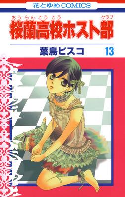 桜蘭高校ホスト部(クラブ) 13巻-電子書籍