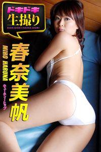 【ドキドキ生撮り】春奈美帆 キューティーヒップ