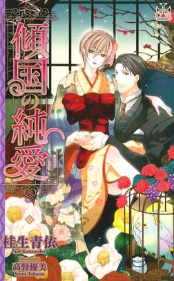 傾国の純愛【特別版】-電子書籍
