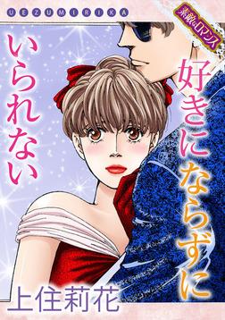 【素敵なロマンスコミック】好きにならずにいられない-電子書籍