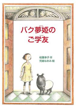 バク夢姫のご学友-電子書籍