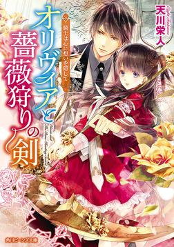 オリヴィアと薔薇狩りの剣 騎士は心に想いを隠して-電子書籍