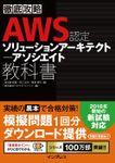 徹底攻略 AWS認定 ソリューションアーキテクト-アソシエイト教科書