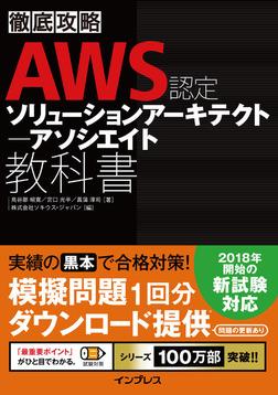 徹底攻略 AWS認定 ソリューションアーキテクト-アソシエイト教科書-電子書籍