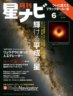 月刊星ナビ 2019年6月号-電子書籍