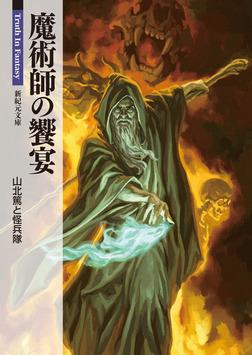 魔術師の饗宴-電子書籍