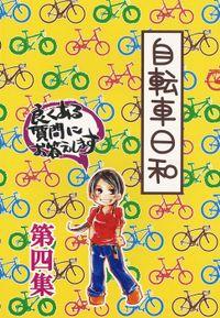 自転車日和 第四集