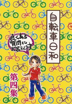 自転車日和 第四集-電子書籍