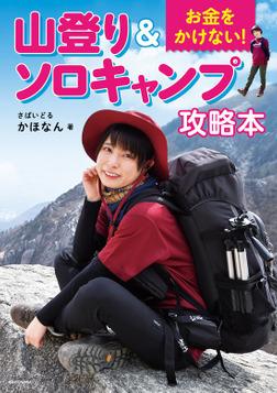 お金をかけない! 山登り&ソロキャンプ攻略本-電子書籍
