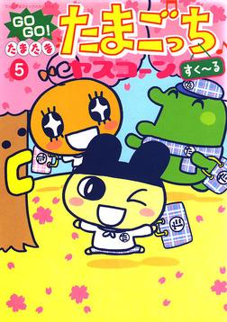 GOGO♪たまたま たまごっち(5)-電子書籍