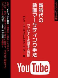 新時代の動画マーケティング手法ウェビナーの基本と原則【エッセンシャル版】