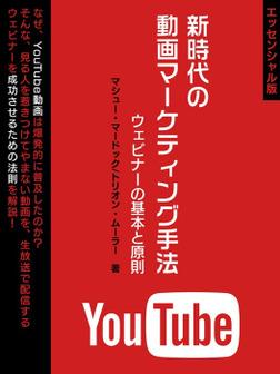 新時代の動画マーケティング手法ウェビナーの基本と原則【エッセンシャル版】-電子書籍