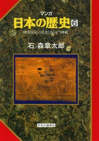 マンガ日本の歴史6(古代篇) - 律令国家の建設とあらがう神祇