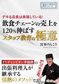 デキる店長は実践している!飲食チェーンの売上を120%伸ばすスタッフ教育の極意。