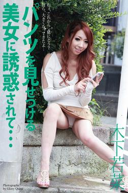 パンツを見せつける美女に誘惑されて… 木下若菜 写真集-電子書籍