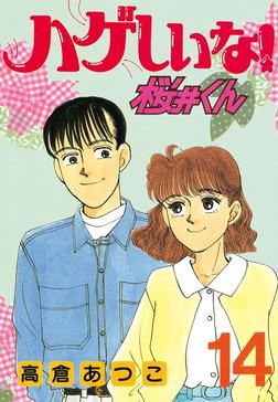 ハゲしいな!桜井くん(14)-電子書籍