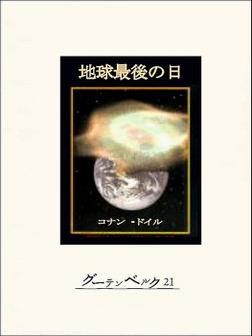 地球最後の日-電子書籍