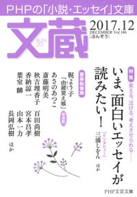 文蔵 2017.12