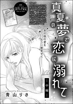 真夏の夢で恋に溺れて(単話版) 【中編】-電子書籍