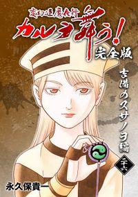 変幻退魔夜行 カルラ舞う!【完全版】(26)吉備のスサノヲ編