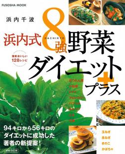 決定版!浜内式8強野菜ダイエットプラス-電子書籍