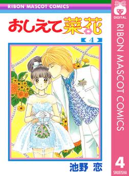 おしえて菜花 4-電子書籍