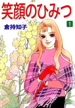 笑顔のひみつ(1)-電子書籍