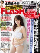 週刊FLASH(フラッシュ) 2017年9月26日号(1439号)