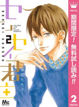 センセイ君主【期間限定無料】 2-電子書籍