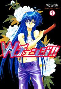 Wチェンジ!! 1巻