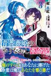 青薔薇姫のやりなおし革命記【電子版特典付】3