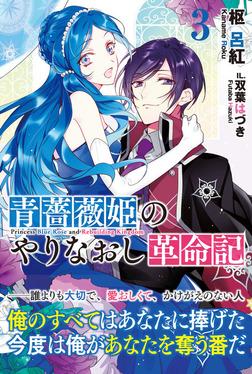 青薔薇姫のやりなおし革命記【電子版特典付】3-電子書籍