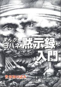 まんが ヨハネ黙示録(幻冬舎メディアコンサルティング)